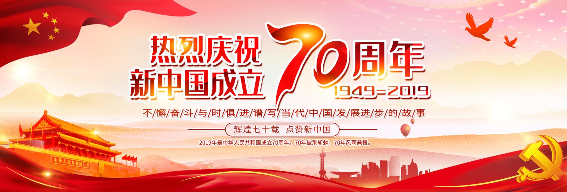 热烈庆祝70周年